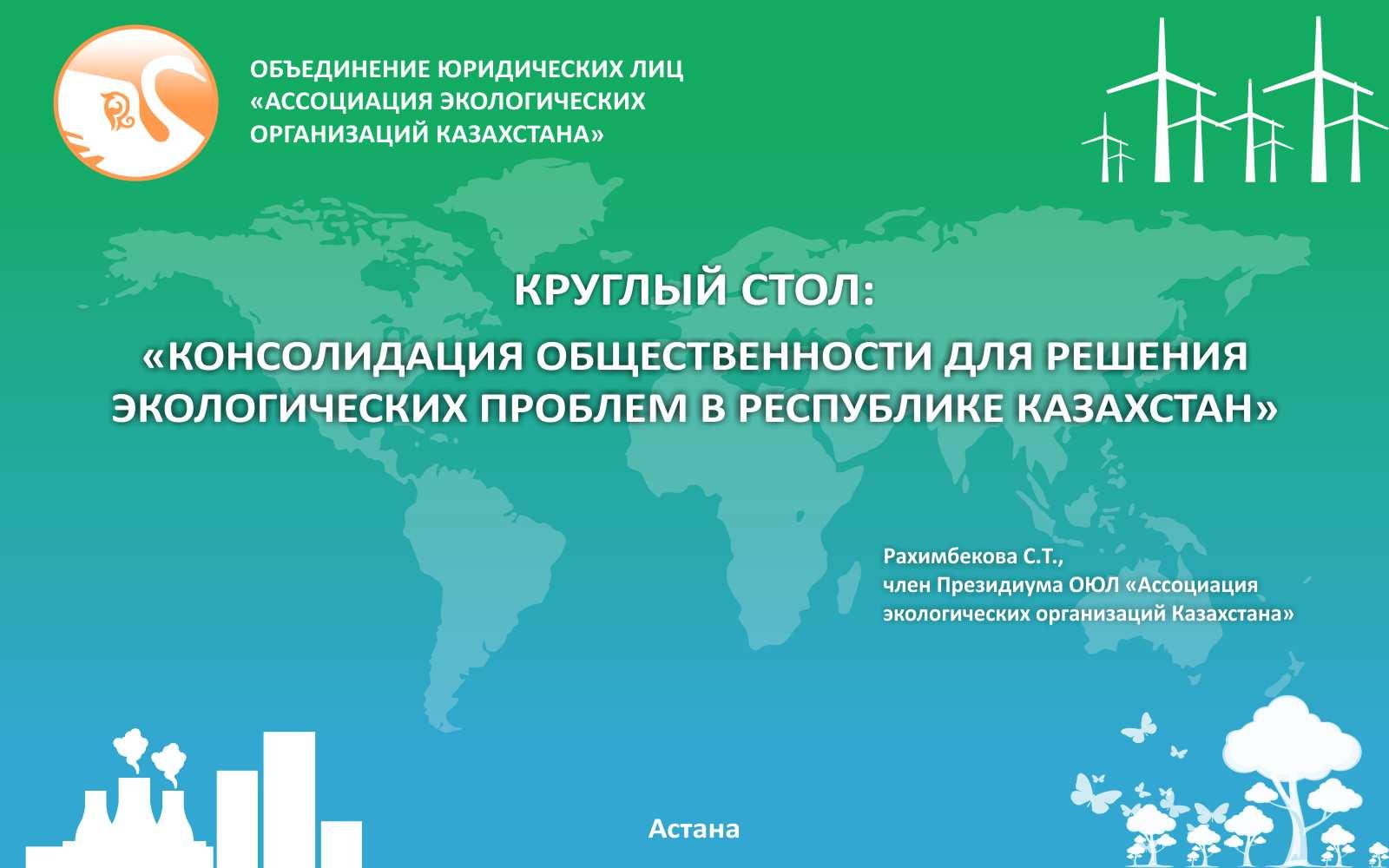 Fon_presentation__AEOK_07.12.2017