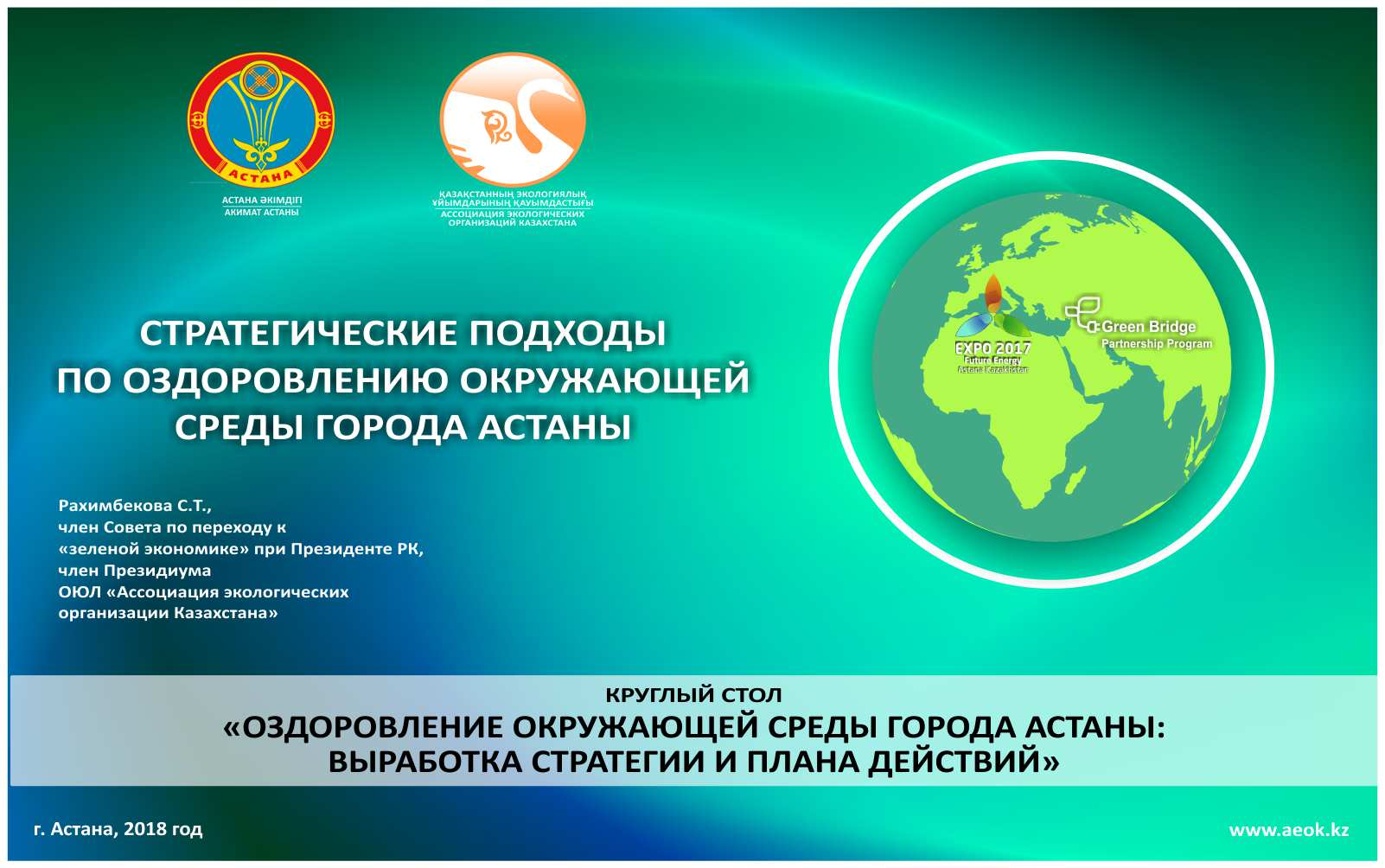 ПРЕЗЕНТАЦИЯ__круглый_стол_акимат