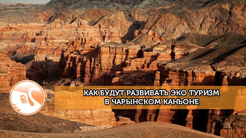 kak_sezdit_na_CHarynskiy_kanon