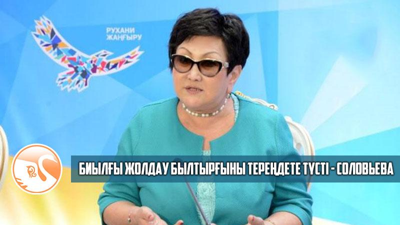 Айгуль-Соловьева-675x445
