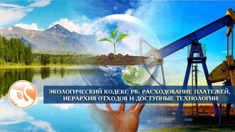 Foto_ekologiya5