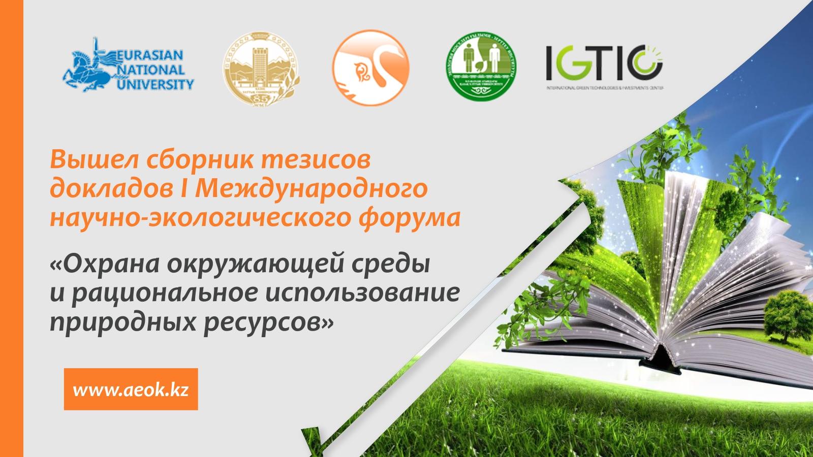 Научно экологический форум