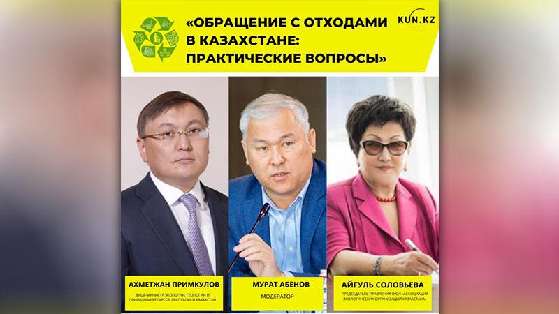 Обращение с отходами в Казахстане