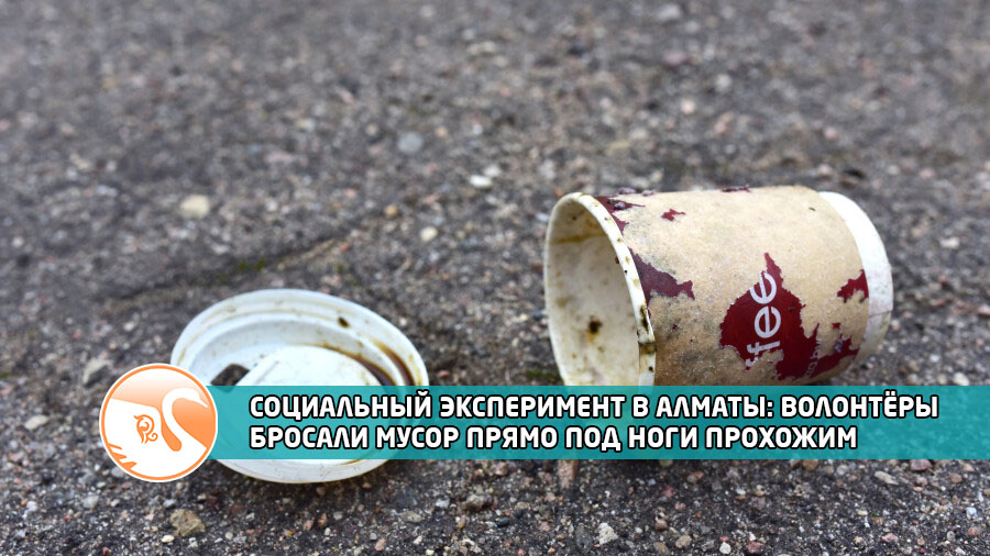 Crumpled a paper coffee cup on asphalt. Discarded disposable cof