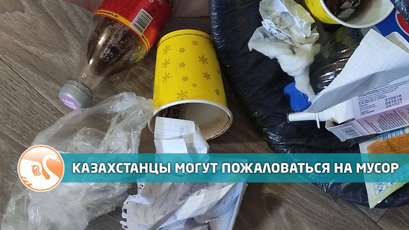 IMG_20210226_124940-гот-мусор-основ