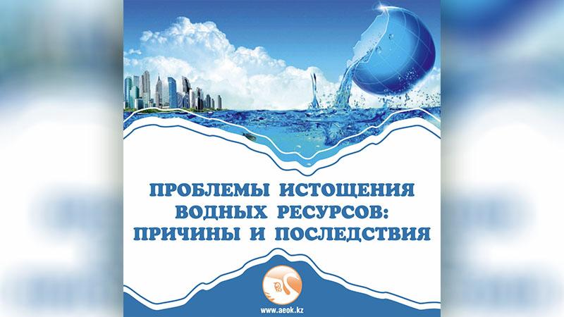 Вода++