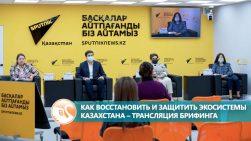 Как восстановить и защитить экосистемы Казахстана – трансляция брифинга
