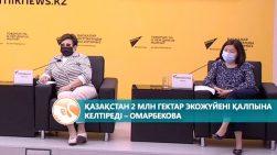 Қазақстан 2 млн гектар экожүйені қалпына келтіреді – Омарбекова